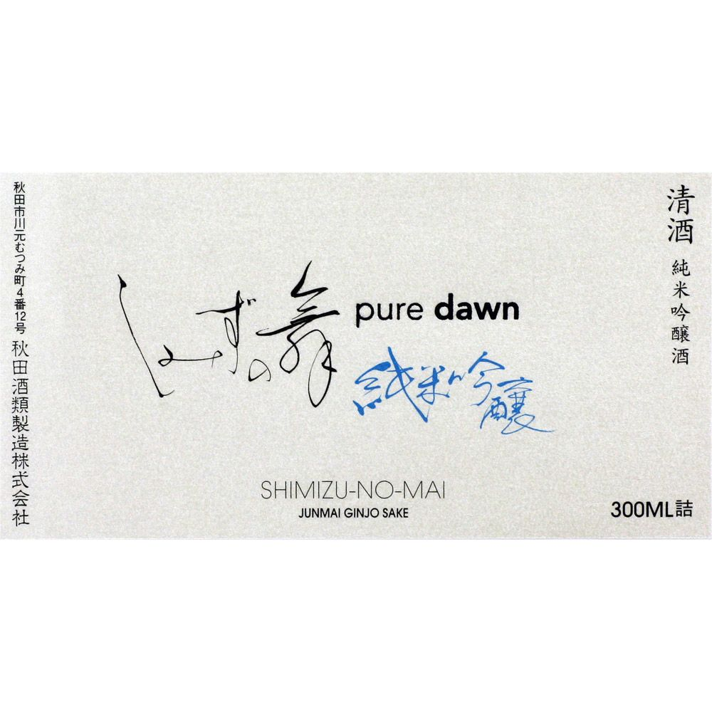Shimizo-No-Mai Pure Dawn Sake (300ML) Front Label