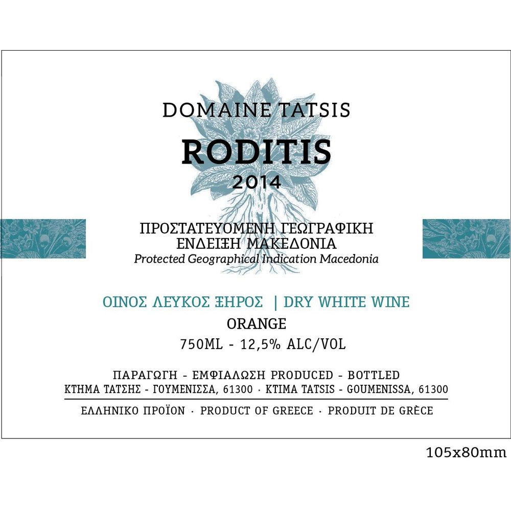 Domaine Tatsis Roditis 2014 Front Label