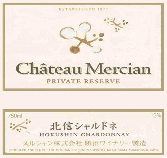 Chateau Mercian Hokushin Private Reserve Chardonnay 2014 Front Label