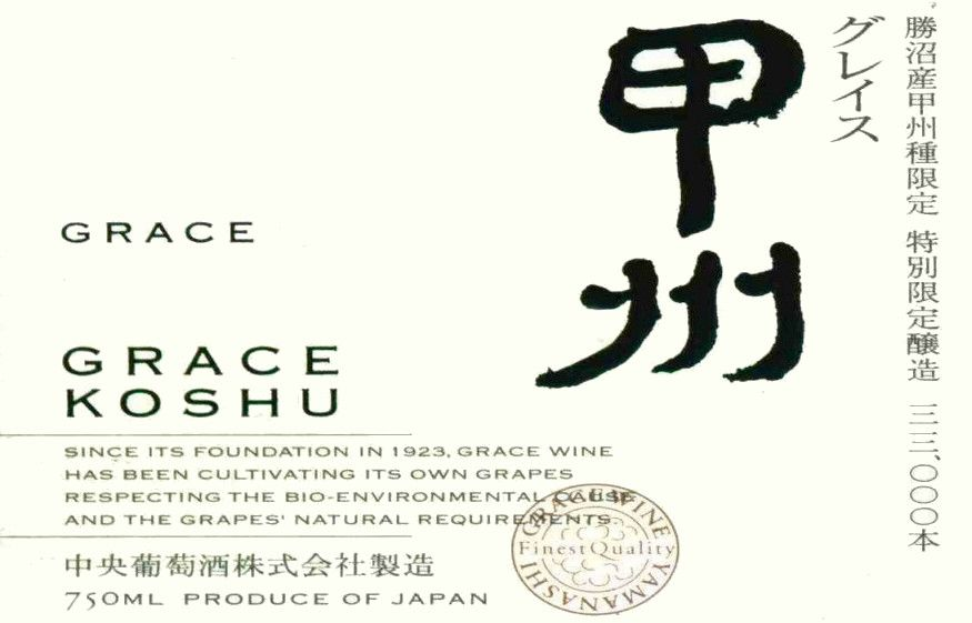 Grace Winery Co Ltd Katsunuma Grace Koshu 2013 Front Label