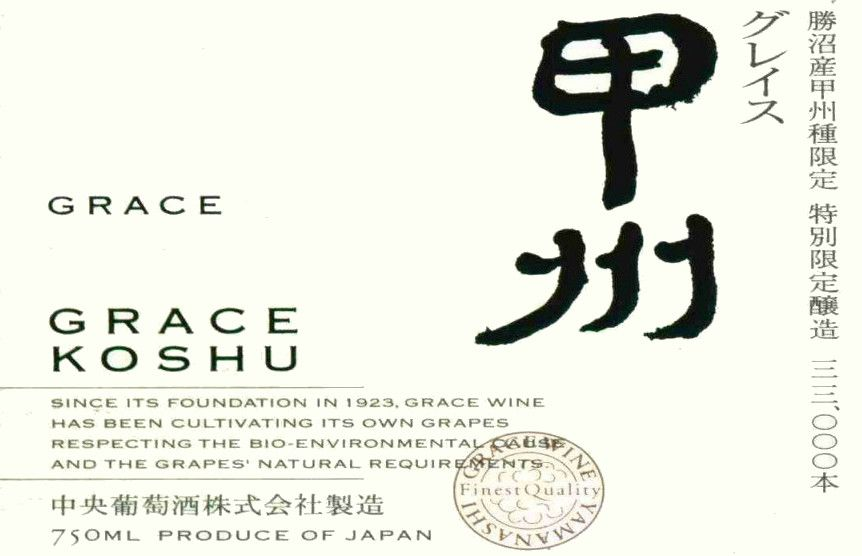 Grace Winery Co Ltd Katsunuma Grace Koshu 2011 Front Label