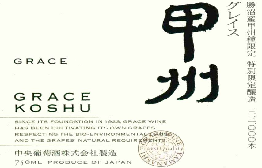 Grace Winery Co Ltd Katsunuma Grace Koshu 2010 Front Label
