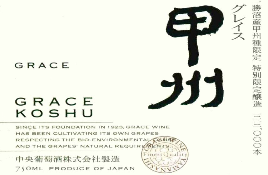 Grace Winery Co Ltd Katsunuma Grace Koshu 2014 Front Label