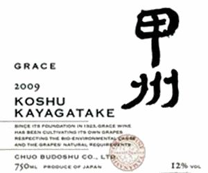 Grace Winery Co Ltd Kayagatake Vineyard Koshu 2009 Front Label