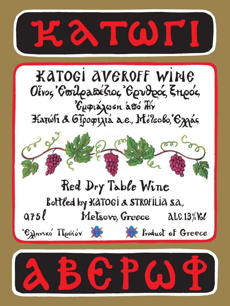 Katogi & Strofilia S.A. Macedonia Katogi Averoff Red 2012 Front Label