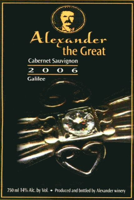 Alexander The Great Cabernet Sauvignon (OU Kosher) 2006 Front Label