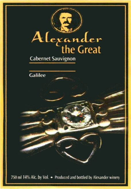 Alexander The Great Cabernet Sauvignon (OU Kosher) 2010 Front Label