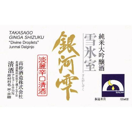 Takasago Ginga Shizuku Divine Droplets Sake (300ML) Front Label