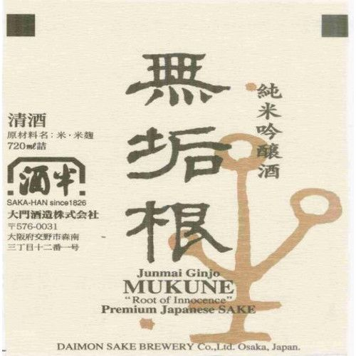 Mukune Root of Innocence Sake (720ML) Front Label