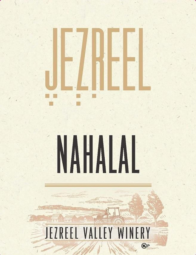 Jezreel Winery Nahalal (OK Kosher) 2019  Front Label
