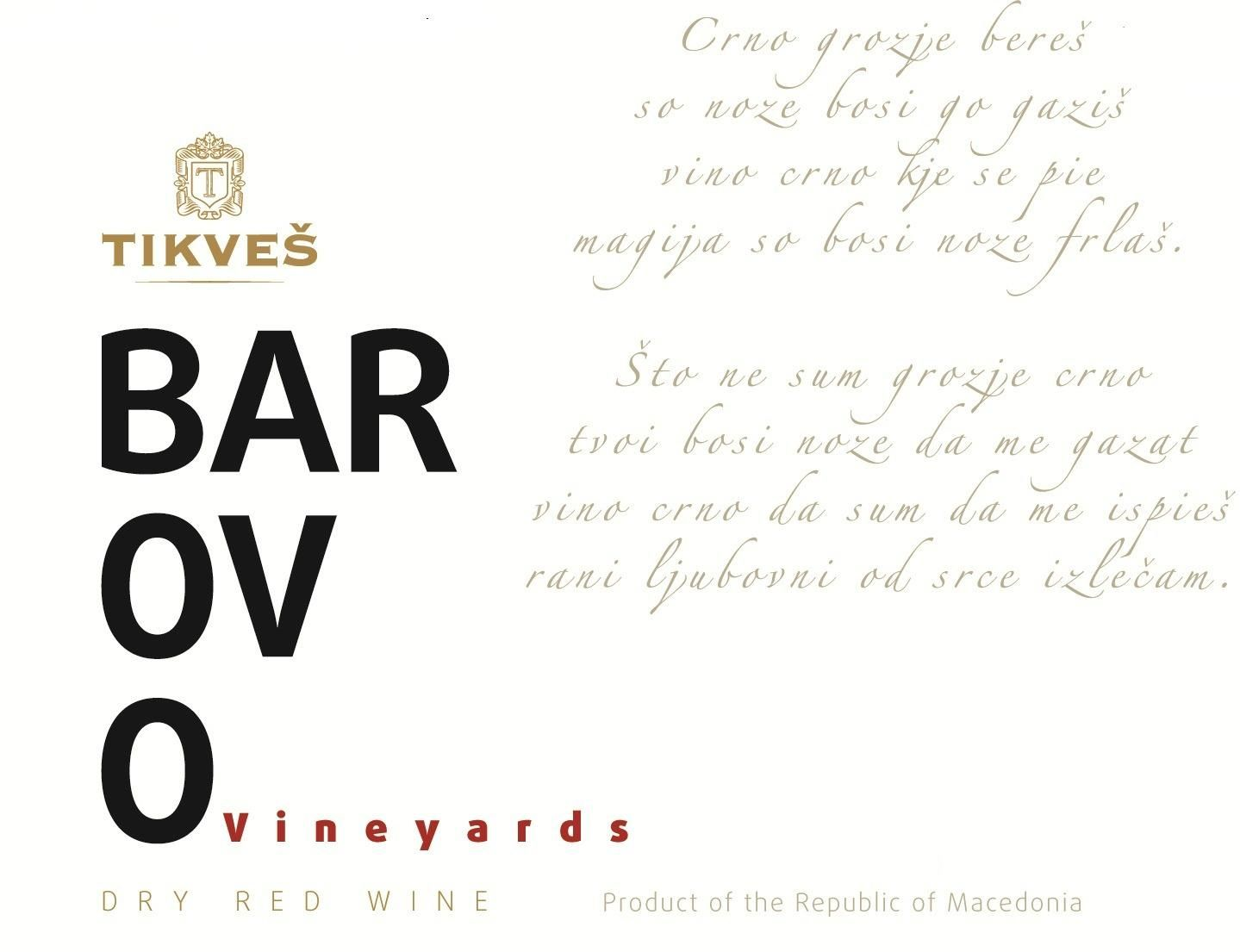 Tikves Barovo  2015 Front Label