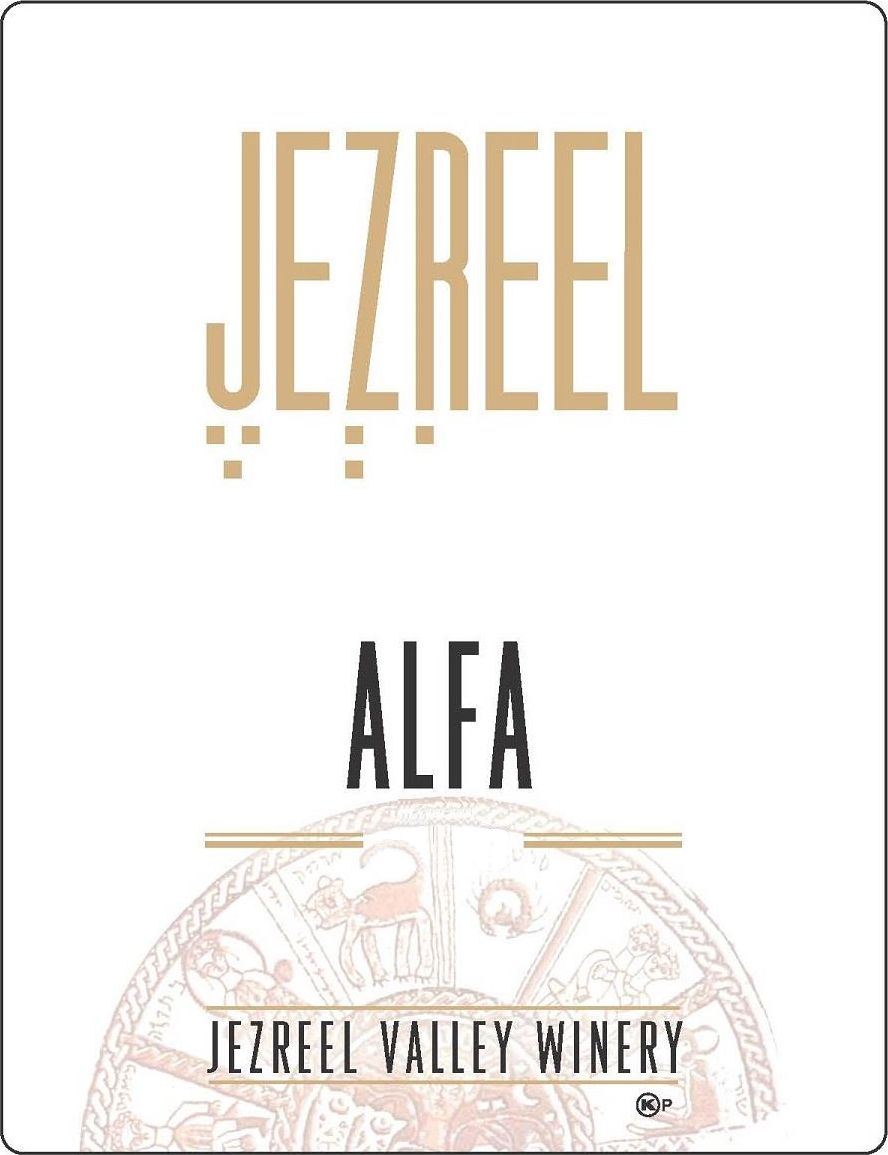 Jezreel Winery Alfa (OK Kosher) 2018  Front Label