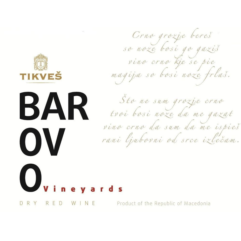 Tikves Barovo 2016  Front Label