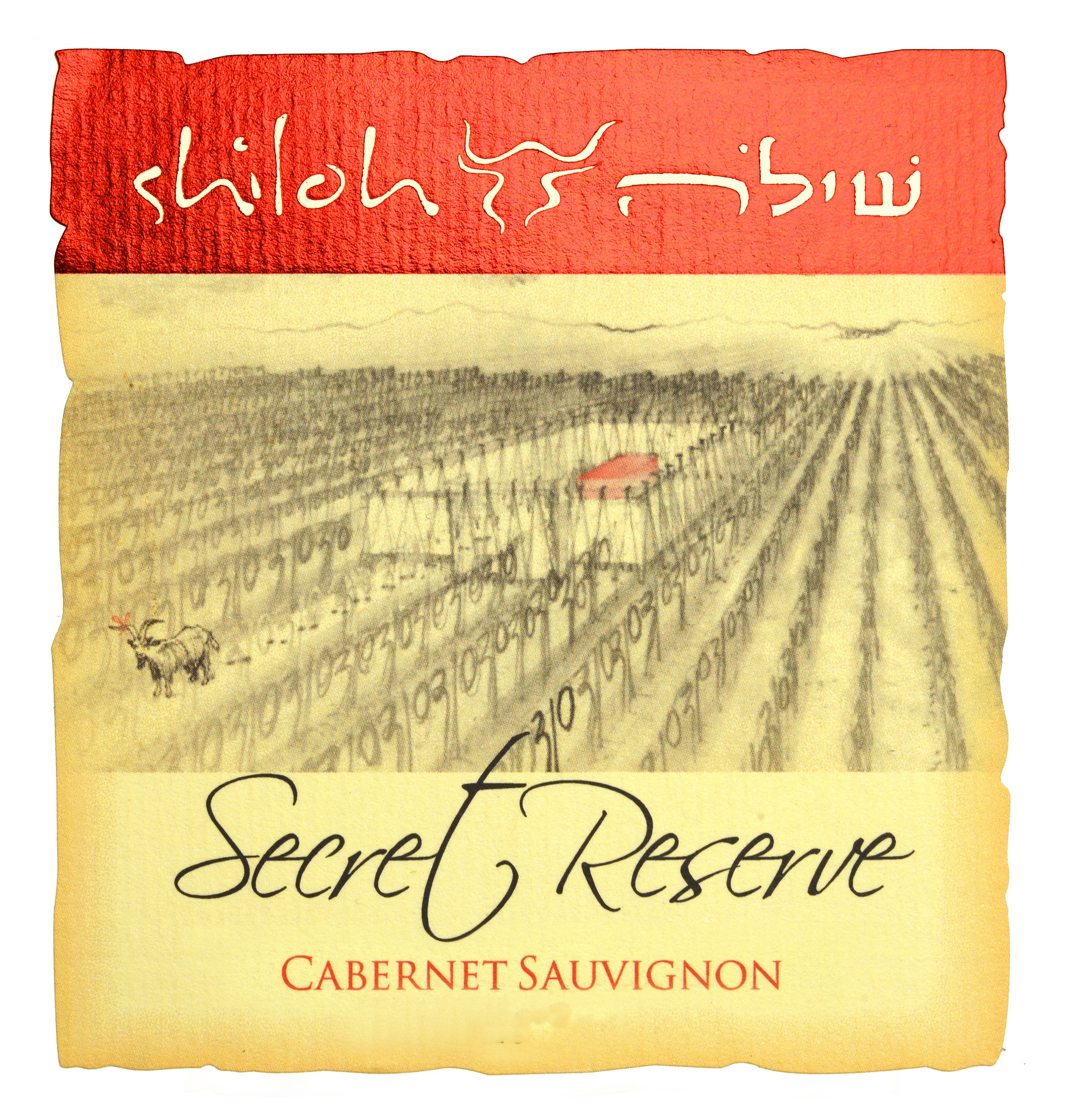 Shiloh Winery Secret Reserve Cabernet Sauvignon (OK Kosher) 2017  Front Label
