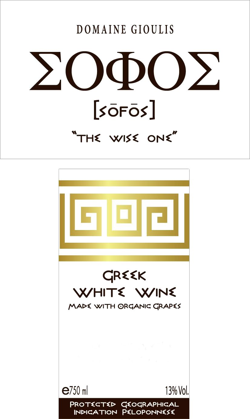 Domaine Gioulis Sofos White 2018  Front Label