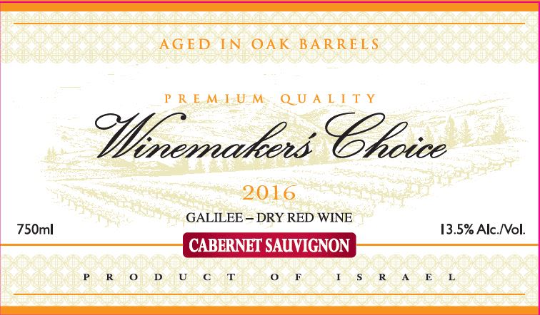 Barkan Special Reserve Winemakers Choice Cabernet Sauvignon (OK Kosher) 2016  Front Label