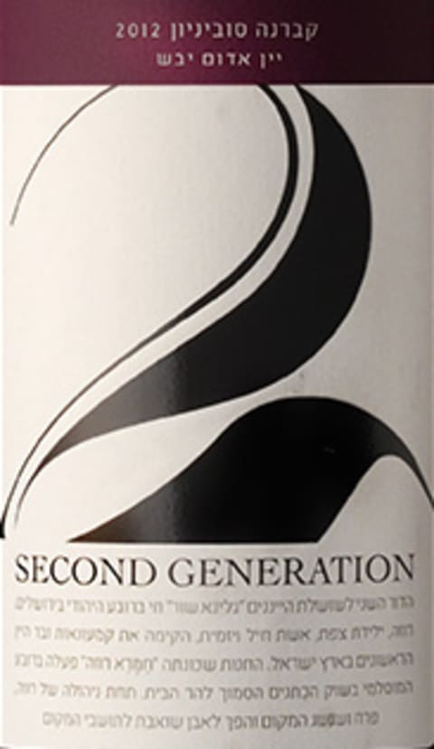1848 Winery Cabernet Sauvignon Merlot Second Generation (OU Kosher) 2016  Front Label